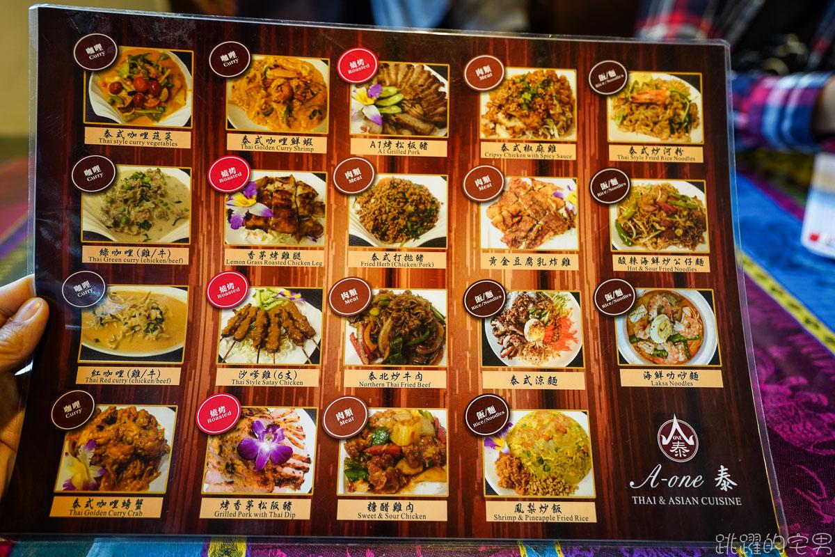 [花蓮美食]A-one泰-沙嗲串燒滋味豐富 泰式涼拌牛肉必點 提供個人簡餐及3-10人合菜 A-one泰菜單 花蓮泰式料理