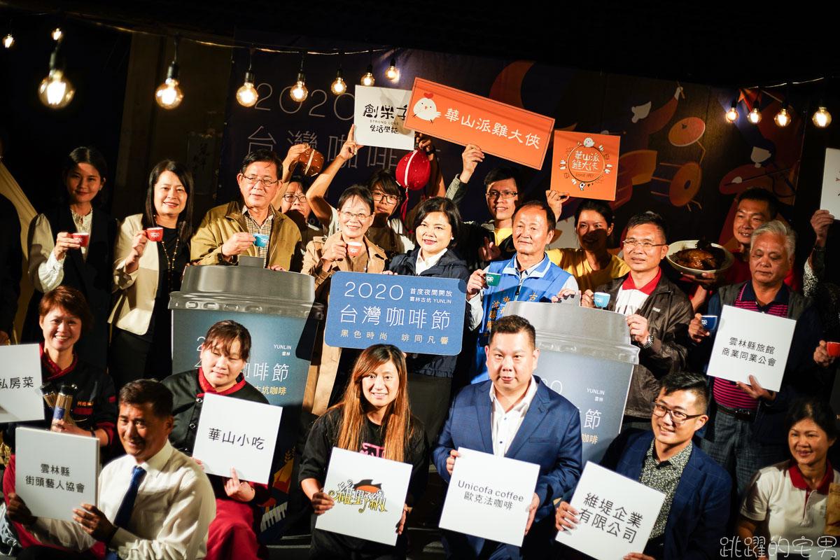 2020台灣咖啡節11月正式開跑  週週有活動 首創星空野營咖啡市集 國際級長榮交響樂團現場演奏不能錯過! 4大主題 品嘗創意咖啡料理 雲林古坑咖啡 台灣咖啡世界冠軍