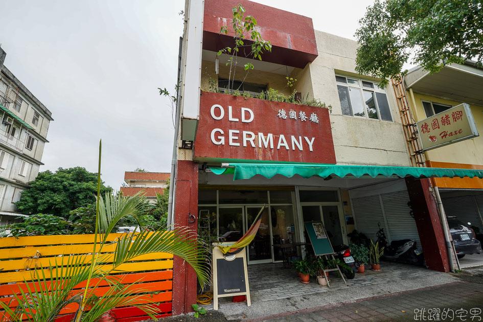 [花蓮美食] Old Germany德國餐廳-現烤豬肋排滋味豐富  德國豬腳皮脆到要用剪刀切 花蓮異國料理