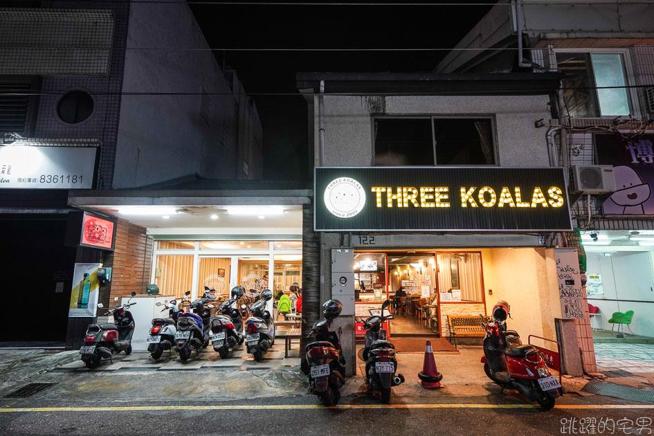 [花蓮親子餐廳]Three Koalas 三隻無尾熊- 外國人開的店 義大利麵、手工披薩居然只要135元 環境舒適還設有兒童遊戲區  三隻無尾熊菜單花蓮異國料理 花蓮披薩