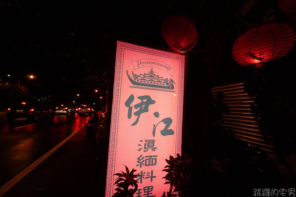[花蓮美食]伊江滇緬料理-陪伴花蓮人超過20年的好味道 辣炒牛肉 涼拌海鮮 緬式咖哩牛肉必點 伊江滇緬料理菜單 花蓮異國料理