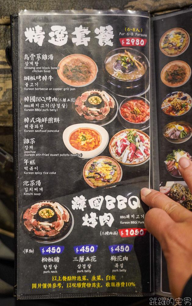 [花蓮美食]相珍韓國傳統料理餐廳-韓國歐巴在花蓮開的韓式料理 調味料通通韓國進口  紫米飯 咖啡 小菜無限供應 大推烏骨蔘雞湯 韓式烤肉 馬鈴薯排骨湯  韓式烘蛋 花蓮韓式料理 相珍韓國傳統料理餐廳菜單