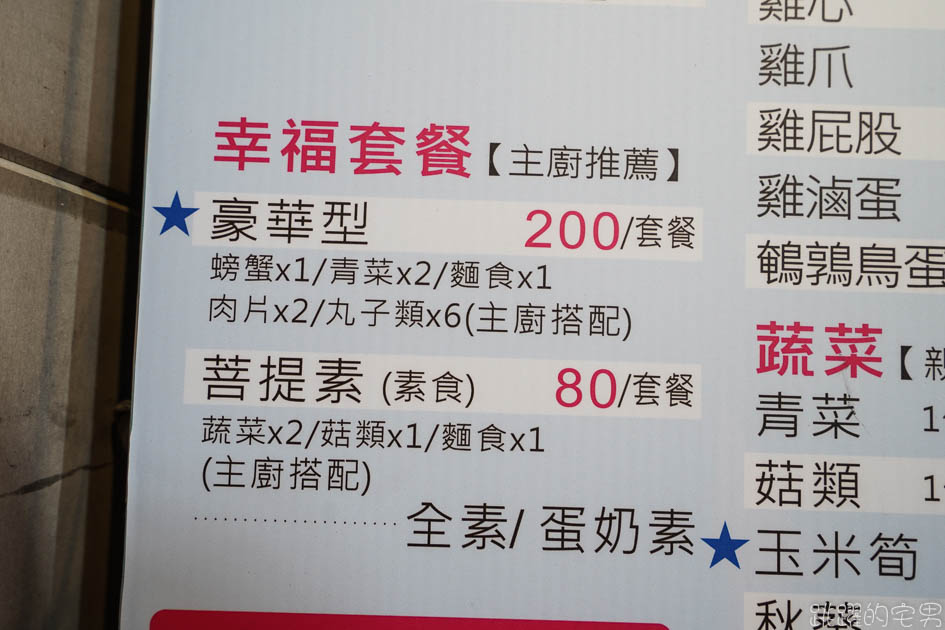 [花蓮美食]凱十七泡菜滷味-這間花蓮滷味超浮誇 居然有螃蟹 蝦子 魷魚 鯊魚煙做滷味 還提供全素滷味 凱十七泡菜滷味菜單 花蓮宵夜