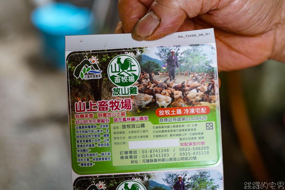 花蓮玉米雞 放山雞 你聽過縱谷跑山雞嗎? 農委會認證 最新花蓮品牌雞 16週自然野放 無毒環境 穀物牧草粗飼 山上畜牧場