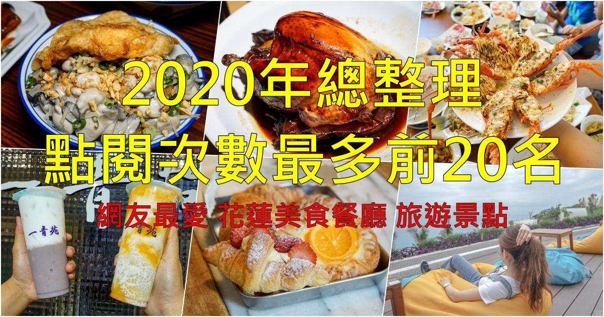 2020年總整理 本年度點閱次數最多前20名  網友最愛花蓮美食餐廳 旅遊景點 你們來過了嗎 @跳躍的宅男