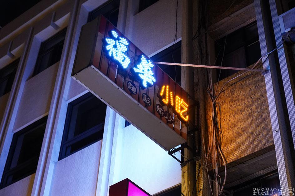 [花蓮美食]福華小吃-古早味炸肉排 無調味就有滿滿豬肉鮮甜 芋頭控必點鹹蛋黃芋棗 花蓮宵夜