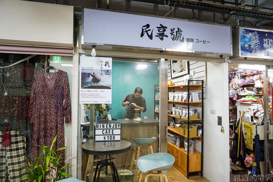 [公館咖啡廳]民享號咖啡-隱身在水源市場內的台灣手沖咖啡冠軍  自家烘焙咖啡豆 公館外帶咖啡