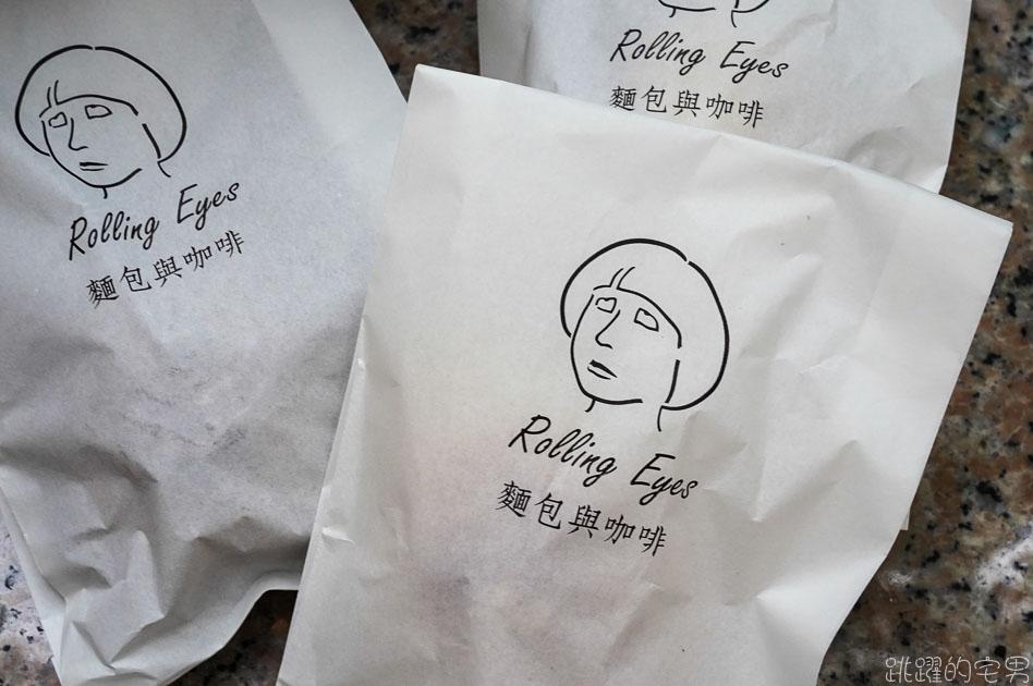 [大安區麵包店]Rolling Eyes麵包與咖啡-神煩ㄟXD 想起那些年女孩對我翻的白眼  只能用海鹽奶油麵包捲 肉桂捲來彌補我的心 大安區咖啡廳 大安區美食 @跳躍的宅男