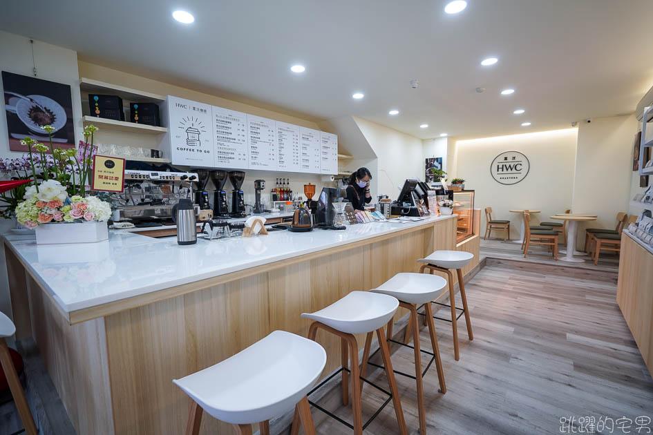 HWC黑沃咖啡花蓮店-早上8點營業的手沖咖啡廳  外帶咖啡60元起 花蓮不限時咖啡廳 提供HWC黑沃咖啡菜單