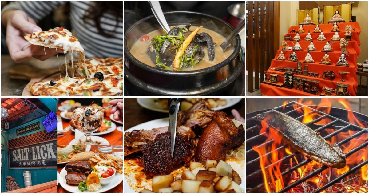 網站近期文章:花蓮美食懶人包 外國人在花蓮開的異國料理餐廳民宿23家 14個國家料理通通吃得到 不用出國就能感受外國人的熱情  還有外國人開的花蓮民宿 花蓮美食 外國人在台灣