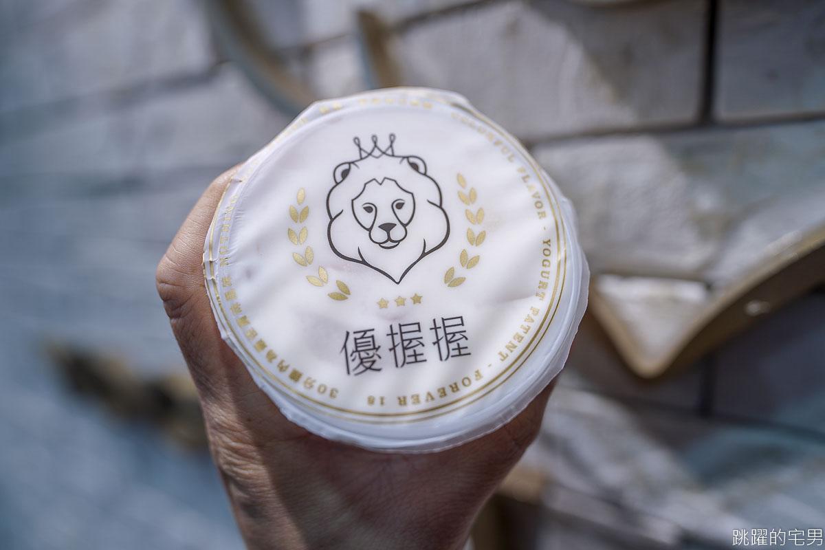 [台中飲料店]優握握X酸奶大獅逢甲福星店-這間酸奶專賣店不但可以加草莓跟芒果,統一布丁也沒問題 路上喝著就秒殺 不能只有我喝到 台中飲料推薦 優酪乳推薦 酸奶專賣店