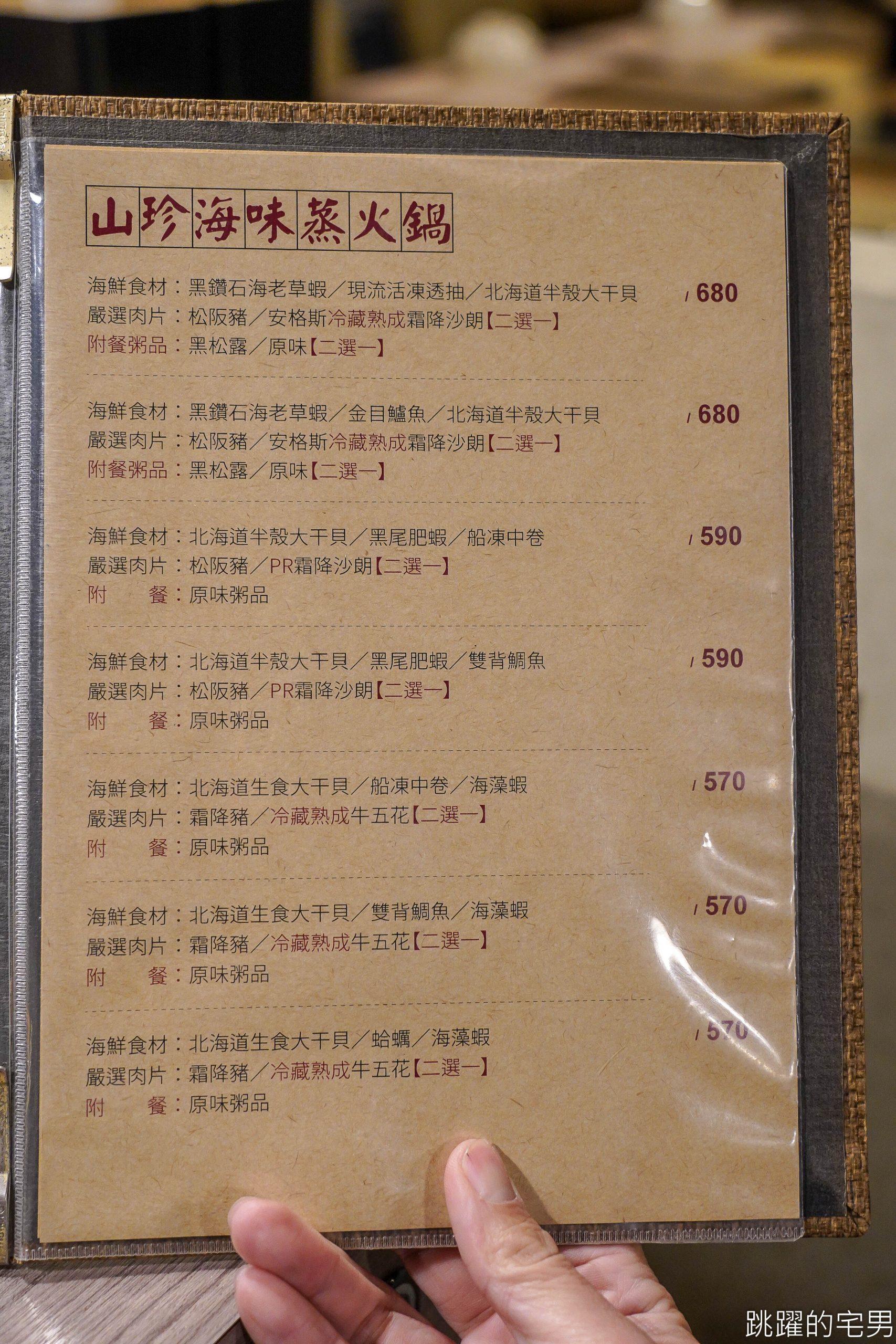 [花蓮火鍋]房角石涮涮鍋-這家蕃茄鍋湯頭超好喝  牛奶鍋很推薦 加湯都是加原湯頭,還有蒸氣塔 乾式熟成牛肉火鍋 值得推薦火鍋店 房角石涮涮鍋菜單 花蓮美食