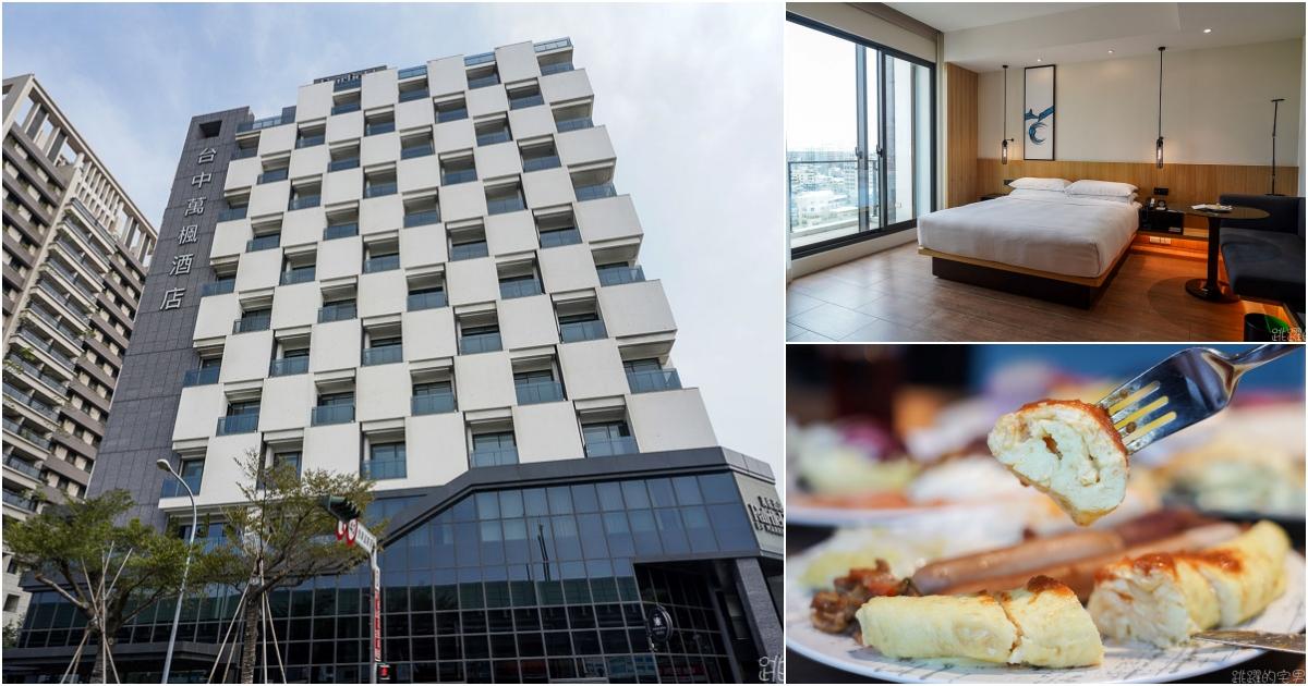 最新推播訊息:#台中米其林推薦飯店