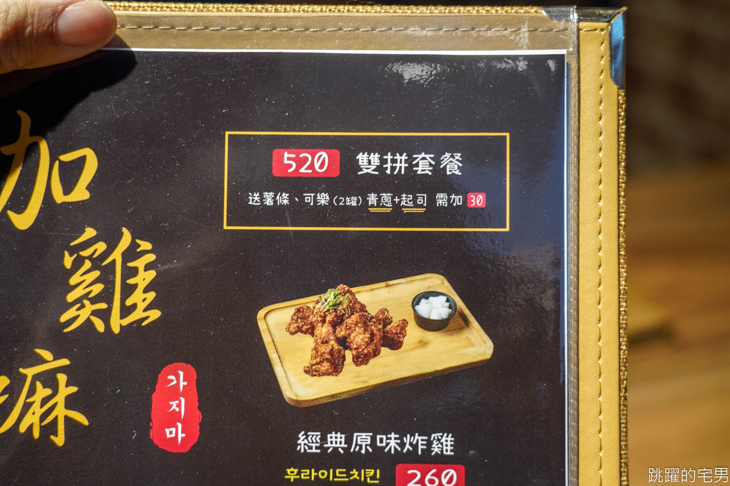 [花蓮美食]咖雞嘛韓國蓬車-這家花蓮韓式炸雞外皮酥脆真好吃 必點韓式蔥炸雞 韓國魚板 醃蘿蔔好吃到立刻外帶 假日開到凌晨1點  口味多樣雙拼還有優惠 花蓮韓式料理 花蓮宵夜