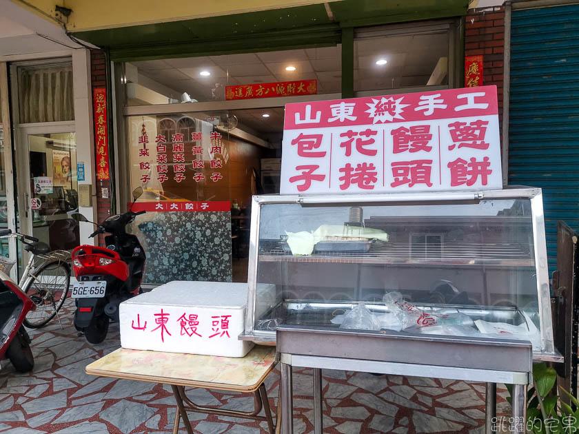 [花蓮包子饅頭推薦]大大餃子店-山東饅頭花蓮也買得到 而且肉包好好吃  味道豐富湯汁多  還有花捲、蔥餅、韭菜盒 下午3點開賣 花蓮小吃 花蓮美食 花蓮饅頭