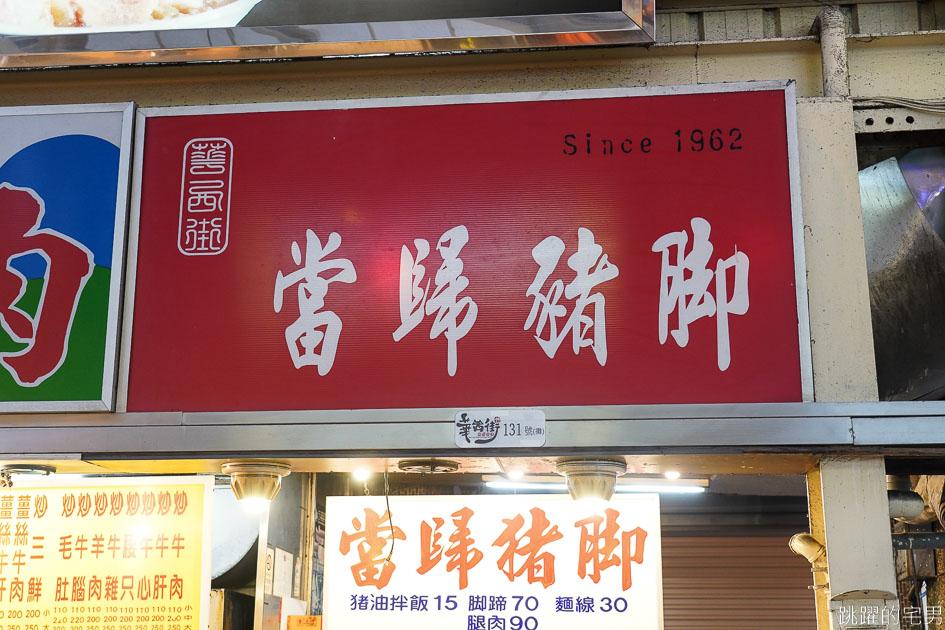[龍山寺美食]華西街當歸豬腳-阿嬤賣的看起來就好吃 近60年台北豬腳又Q又彈  當歸湯頭圓潤 加湯還免費 搭配豬油拌飯 麵線就是蘇服  華西街美食 萬華小吃 萬華美食 台北老店小吃