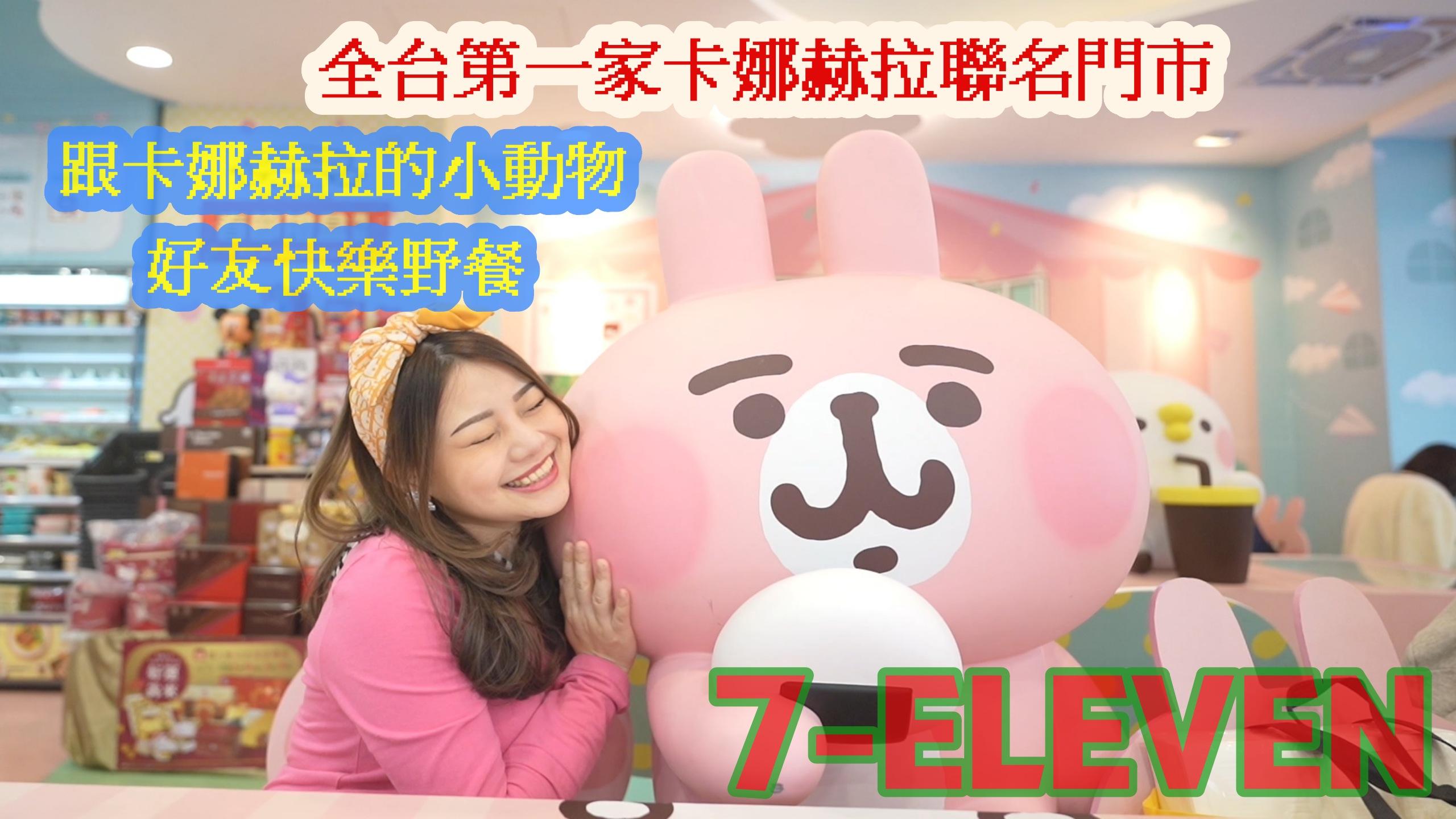 [7-11特色門市]粉紅兔兔也太可愛 台灣第一間7-11卡娜赫拉聯名門市 各種卡娜赫拉周邊商品跟聯名飲料杯,這麼好拍你去過了嗎  7-11威克門市 南京復興站 @跳躍的宅男