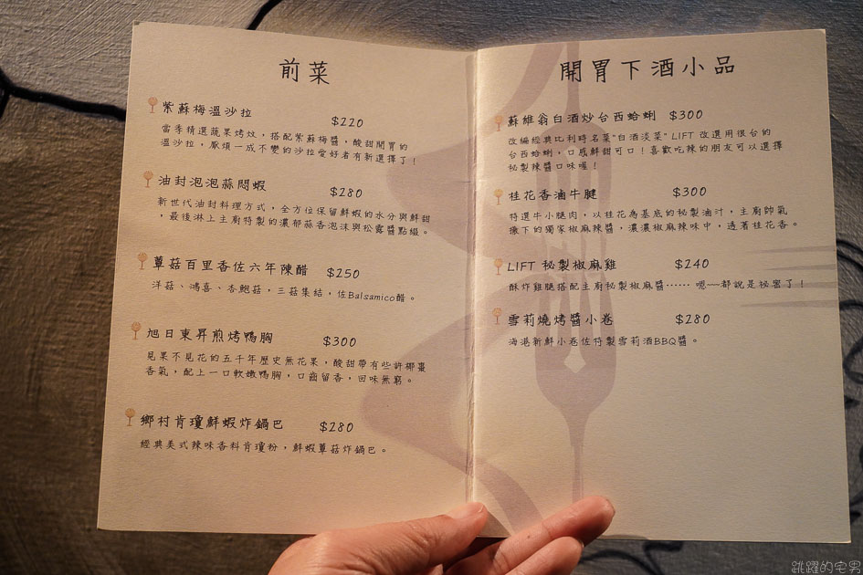[東區酒吧推薦] LIFT Food & Drinks-東區餐酒館新開店 下班小酌放鬆推薦調酒 蒜悶蝦 義大利麵不能錯過 忠孝復興餐酒館 大安區酒吧