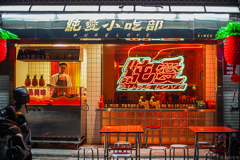 今日熱門文章:[台北公館美食]純愛小吃店-這間很像做黑的小吃部 粉粉暗紅色的燈光擺設很有茄子蛋歌中的80年代餐廳場景模樣 中正區美食 中正區酒吧 公館酒吧