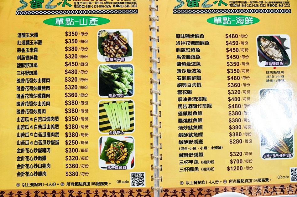 [花蓮美食]3番2次原住民風味餐廳-花蓮市就有好吃的原住民風味餐廳,空間寬敞好停車 卑南阿拜味道十足 而且居然有白色的蝸牛? 白芋蝸牛還真沒吃過  3番2次菜單 花蓮原住民風味餐