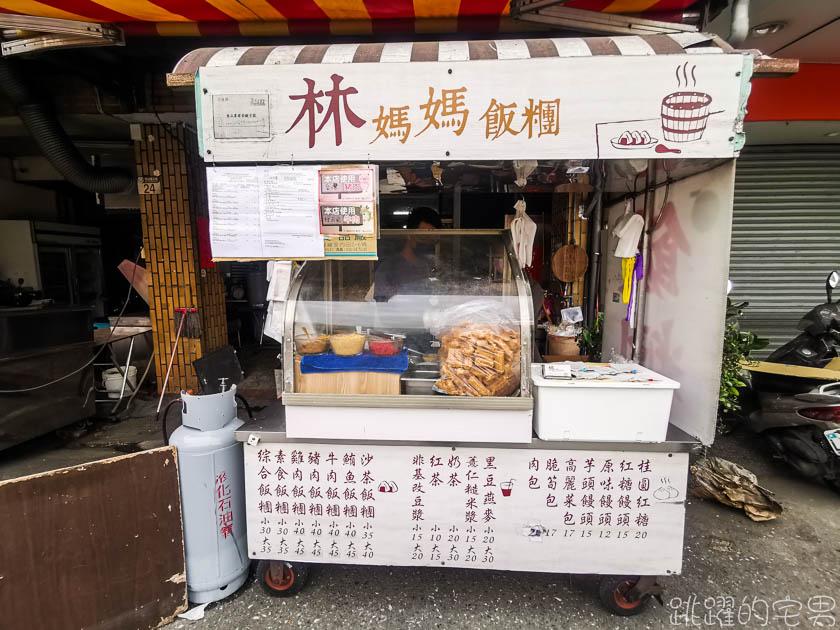 網站近期文章:[花蓮吉安早餐]花蓮林媽媽飯糰-不能吃糯米的人有福了 這間花蓮飯糰不是用糯米 小米混合白米飯糰  沙茶飯糰好吃又夠味 紫米飯糰 吉安美食 吉安早餐