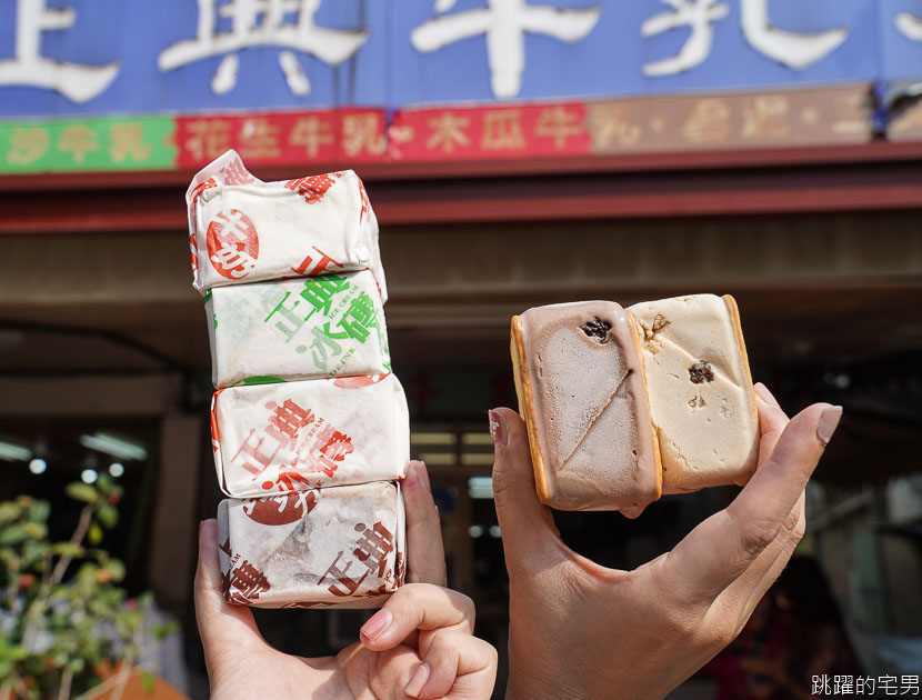 [南投中興新村美食]正典牛乳大王- 這間冰店Google評價2350則有4.3顆星評價 排隊還只能限量買 古早味餅乾三明治冰磚果然值得  招牌特製三文治冰磚