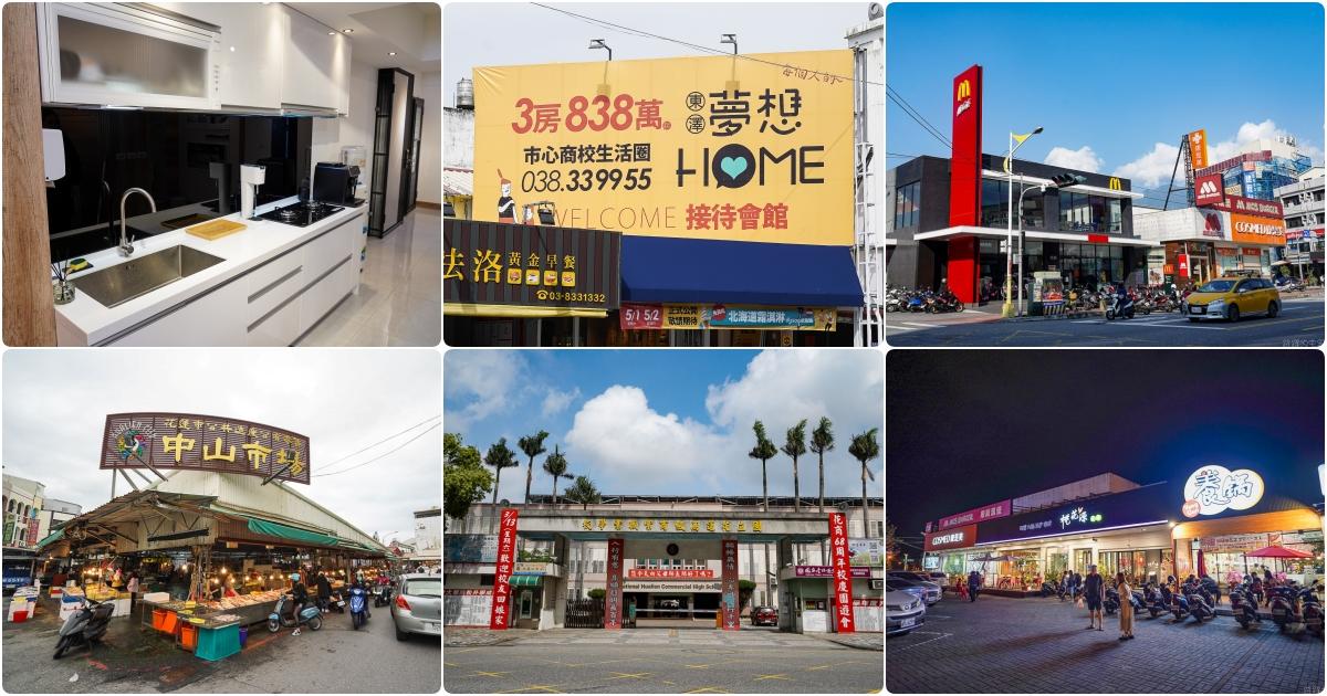 最新推播訊息:#花蓮新建案 #商校街商圈
