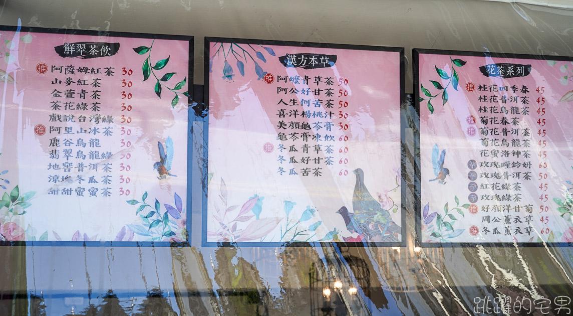 [花蓮飲料店]TEA LAB 新概念花茶茶飲博愛店-芒果手搖飲真好喝 使用枋山盧家芒果品質喝得出 還能搭配青茶、冬瓜、洛神花 喝不夠還能加雙倍芒果
