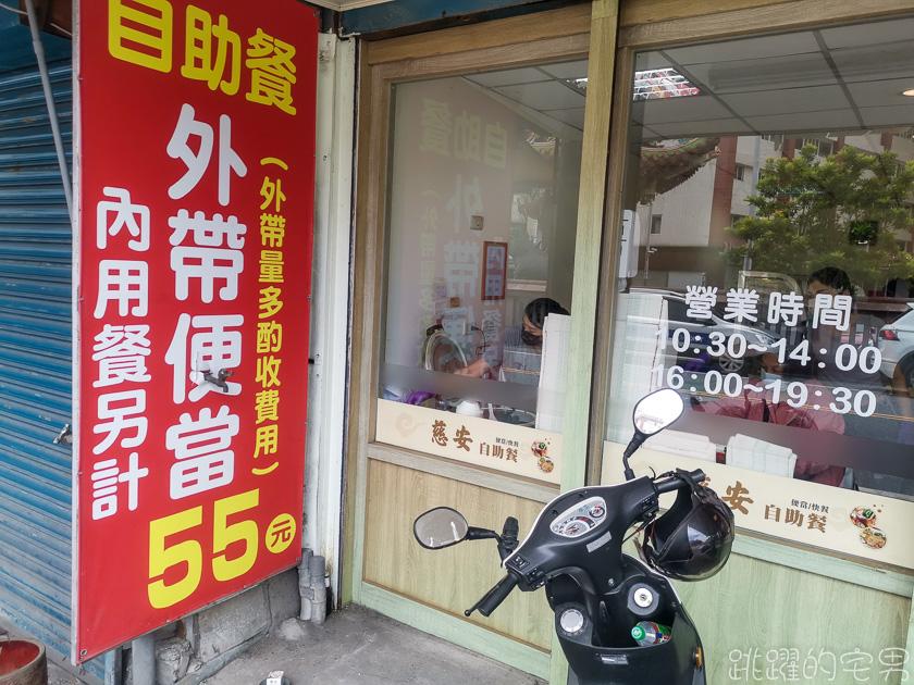 [花蓮便當]慈安自助餐-一整隻大雞腿便當居然只要55元 一賣好多年 還提供自選配菜 超佛心自助餐   花蓮美食