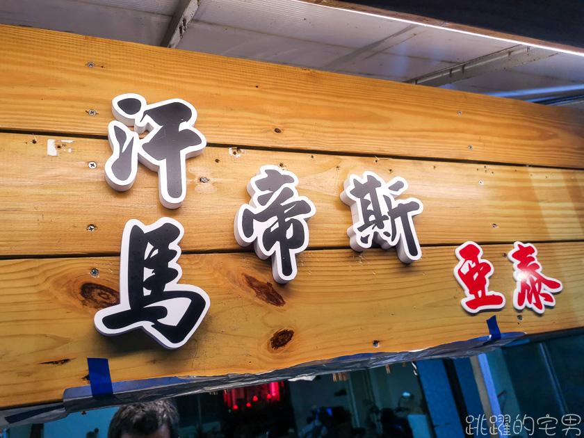 [花蓮吉安美食]汗馬帝斯-超有名花蓮鹹酥雞搬家 醬燒排骨酥根本就是啤酒的好朋友 炸青龍椒推薦 花蓮宵夜 花蓮小吃