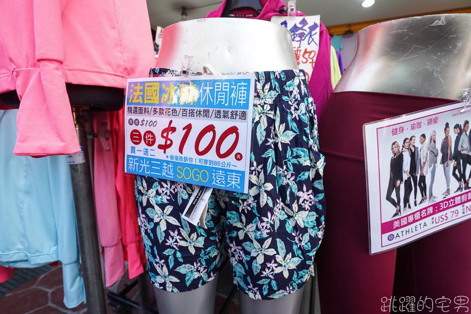 花蓮特賣會 老闆只要拚現金  東森購物台瑪丹娜內衣居然只賣20元!  男性涼感內褲39元、迪士尼授權米奇棉褲一打100元、一件等於8.3元 東森涼感衣3件200元、居然連台灣製束衣只要89元?!