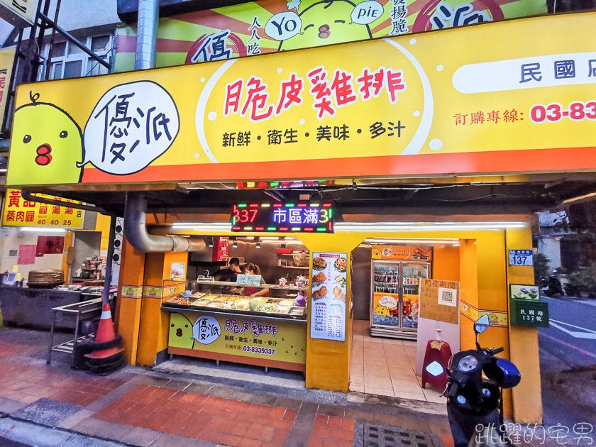 [花蓮美食]優派脆皮雞排民國店-花蓮鹹酥雞店有賣炸牛蒡太開心 好吃酥脆又不油  脆皮雞排更是療癒美食 花蓮雞排 花蓮宵夜
