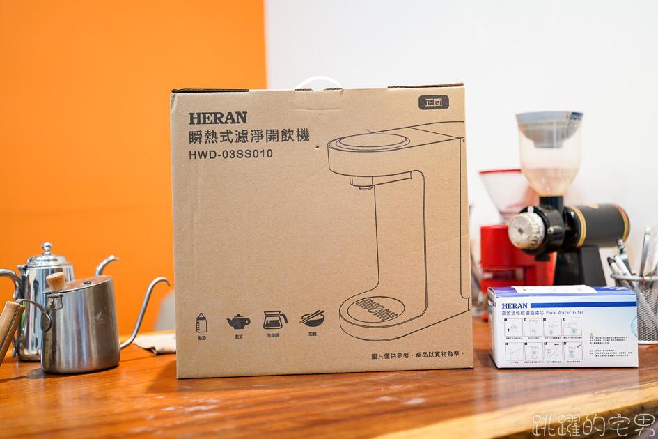 [飲水機推薦]熱水不用等 3秒就給你  HERAN禾聯3L瞬熱濾淨飲水機  3秒急速加熱、8段定量出水,9段溫度可調整 結合淨水器、泡奶機一機七用 小家庭必備家電