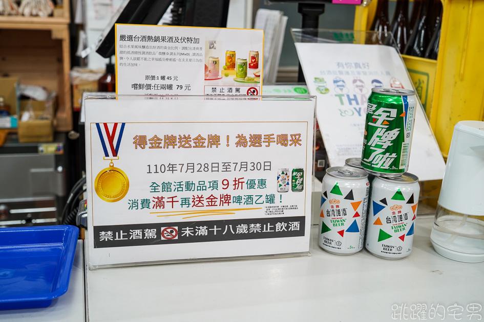 2020東京奧運拿金牌了啦!! 台灣啤酒金牌奧運應援罐  限時3天 台酒門市活動商品全面9折 消費滿千送金牌