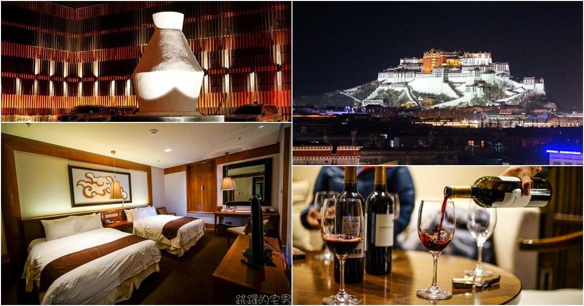 網站近期文章:全球海拔最高的五星級飯店-拉薩瑞吉度假酒店 奢華及藏式風情的完美結合   遠眺布達拉宮  度過此生難忘的聖誕節
