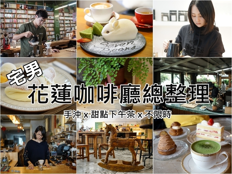 花蓮找咖啡看這裡 手沖咖啡 不限時咖啡廳 下午茶甜點 花蓮咖啡廳總整理  花蓮特色咖啡廳  花蓮咖啡廳懶人包 @跳躍的宅男
