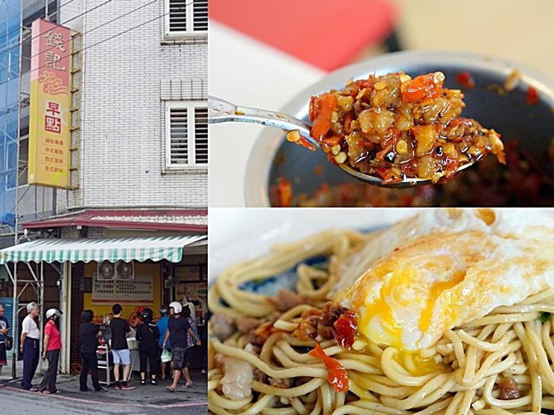 [花蓮]再訪錢記早餐-不管是觀光客還是在地人都愛的中式早餐店 永遠排隊 招牌菜脯辣椒真的超級無敵辣啊 @跳躍的宅男