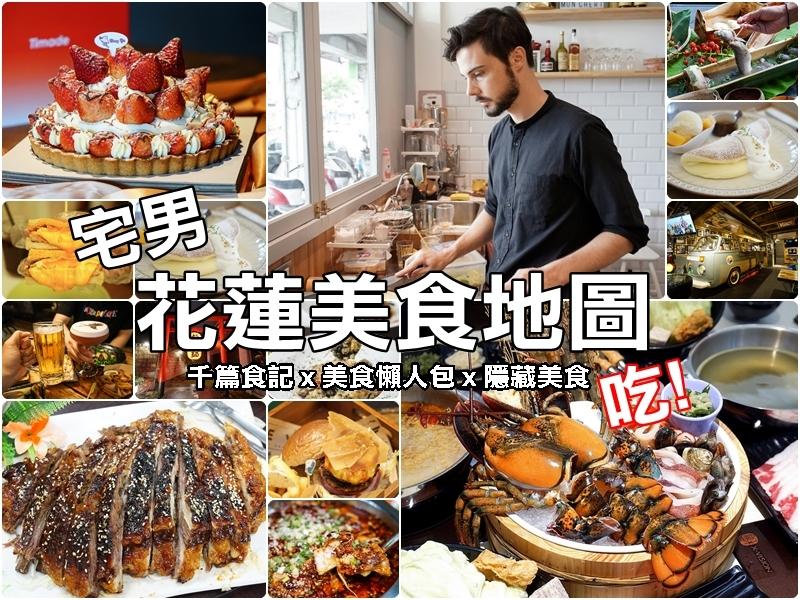 網站熱門文章:[花蓮美食懶人包]超過千篇花蓮食記精選80家餐廳  花蓮美食總整理  跳躍的宅男的花蓮美食地圖