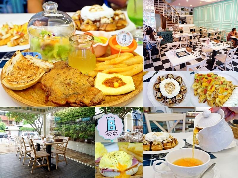 [花蓮市區]好歐-白色城堡放鬆好環境 悠閒吃個早午餐和下午茶吧 @跳躍的宅男
