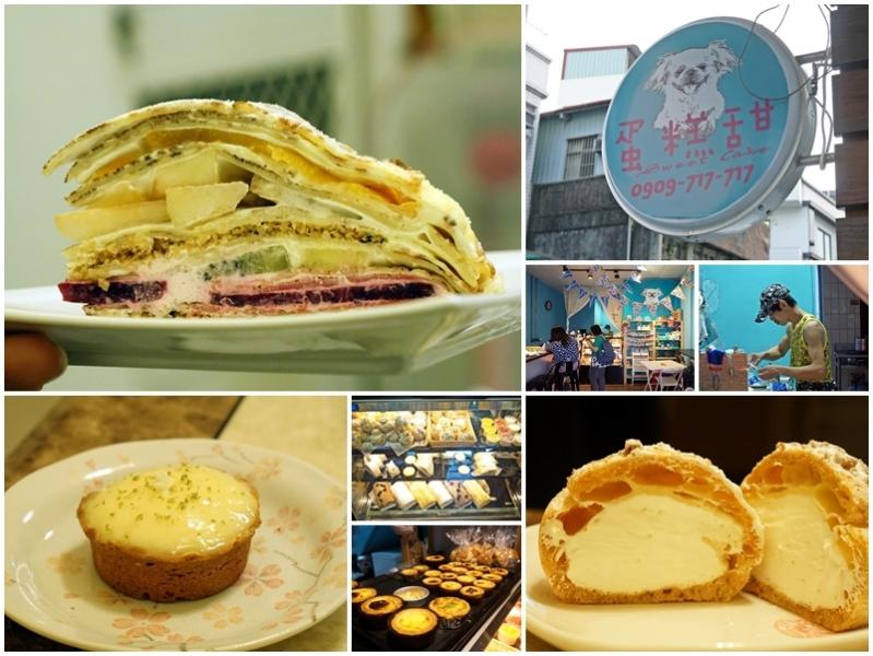 [花蓮市]蛋糕甜-小巷中也有好吃蛋糕 水果千層蛋糕和檸檬塔推薦唷 @跳躍的宅男