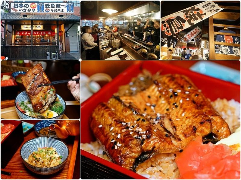 [宜蘭羅東美食]林北烤好串燒酒場-一進來彷彿就到了日本啊 完全就是到了日式居酒屋,午間限定鰻魚飯和鬼瓜豚骨肋排丼超推薦啊 @跳躍的宅男