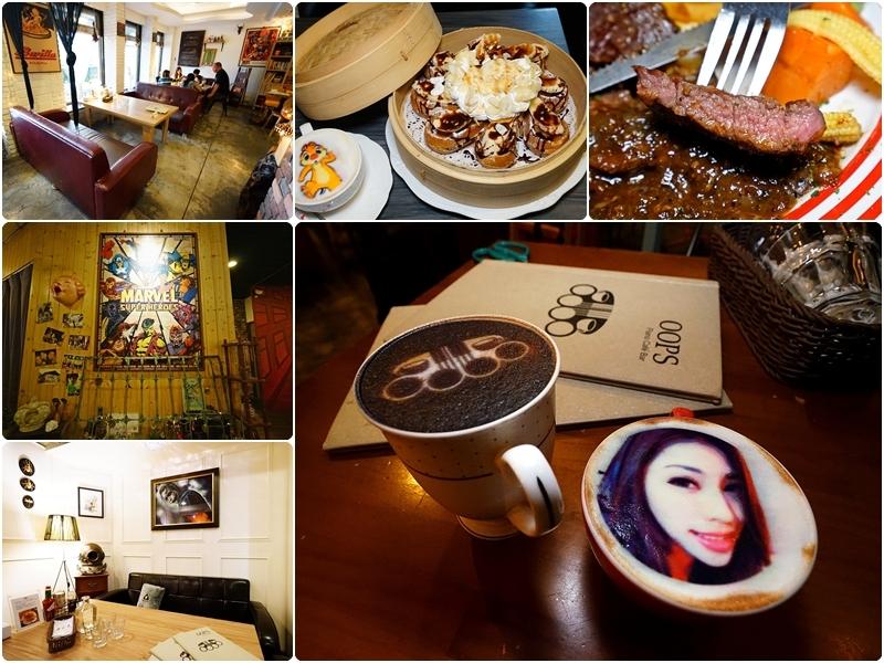[花蓮市]再訪OOPS驚奇咖啡-栩栩如生卡通人物咖啡拉花也太厲害了吧 蒸籠鬆餅、CP值超高的牛排,環境舒適太適合跟朋友來吃飯聚餐了 @跳躍的宅男