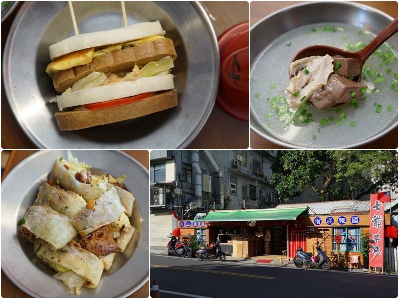 [花蓮早餐]七爺早點-懷舊風早餐店搭配饅頭三明治好有梗! @跳躍的宅男