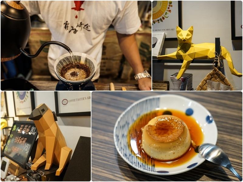 [花蓮咖啡廳]1+2訪吉野精品咖啡烘焙室-超可愛動物紙模型 焦糖布丁好吃 無限時有插座咖啡廳 @跳躍的宅男