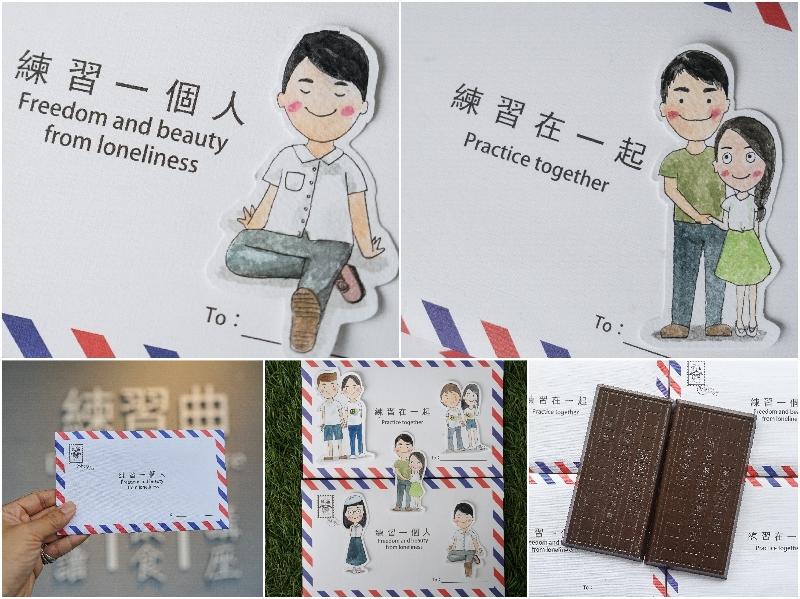 練習曲書店巧克力明信片-練習一個人 是自由與美好的開始   練習在一起 最溫柔的承諾 是陪伴相知相守 美好的情人節禮物  也是給予自己最好的祝福 @跳躍的宅男