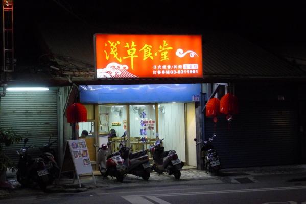 [市區]淺草食堂-小店的好味道(已歇業) @跳躍的宅男