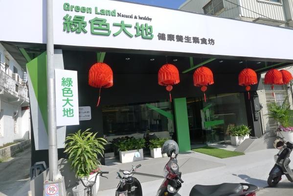 [花蓮]綠色大地健康養生素食坊搬新家