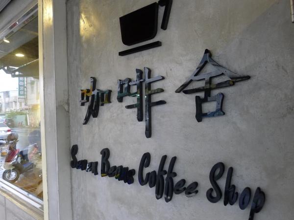 [市區]咖啡舍之文青風采 @跳躍的宅男