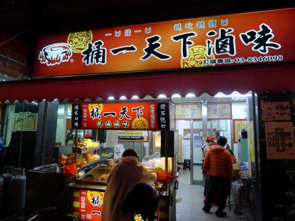 [市區]桶一天下魯味之套餐真實惠! @跳躍的宅男