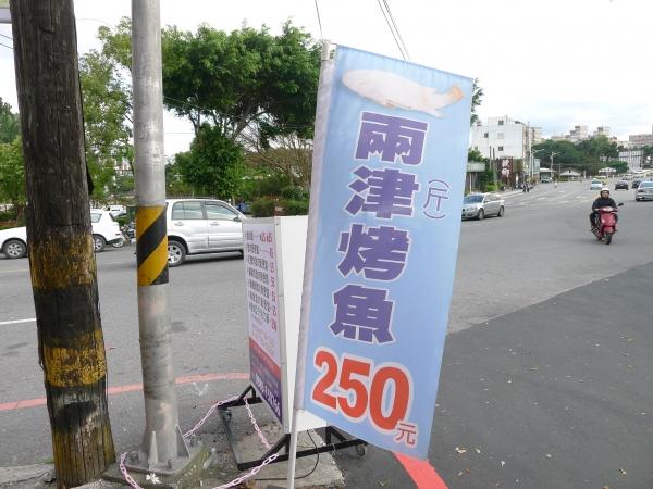 [市區]兩津烤魚熟食-好吃又便宜(已搬家) @跳躍的宅男
